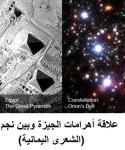 أهرامات الجيزة بوجه عام وبين نجم (الشعرىاليمانية)