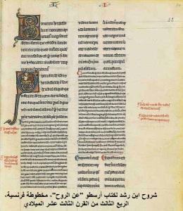 شروح ابن رشد لكتاب أرسطو عن الروح، مخطوطة فرنسية، الربع الثالث من القرن الثالث عشر الميلادي