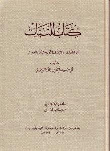 كتاب النبات (1)
