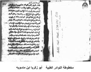 مخطوطة النوادر الطبية