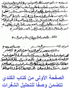 Al-kindi_cryptographic