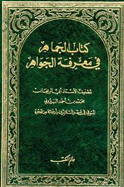 Al-Biruni_aljawahar_book