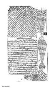 lossy-page1-260px-4365_Al_Shefa_ibn_Sina_005.tif