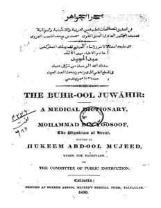 page1-463px-بحر_الجواهر.pdf