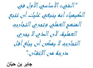 جابر بن حيّان