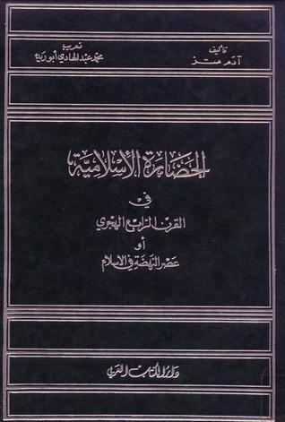 الحضارة الإٍسلامية في القرن الرابع الهجري أو عصر النهضة في الإسلام