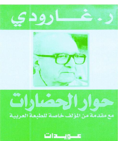 حوار الحضارات - روجيه جارودي