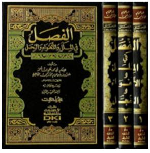 كتاب الفصل في الملل والأهواء والنحل