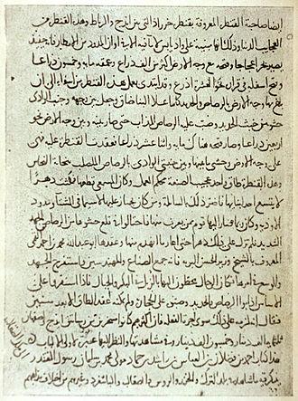 مخطوط لابن فضلان من القرن العاشر الميلادي