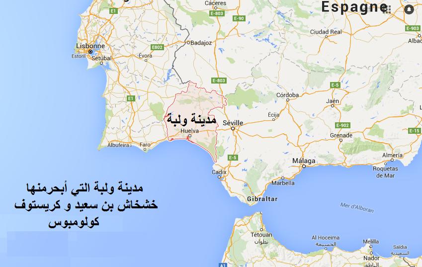 مدينة ولبة التي أبحرمنها خشخاش بن سعيد و كريستوف كولومبوس