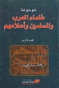 موسوعة علماء العرب والمسلمين - محمد فارس