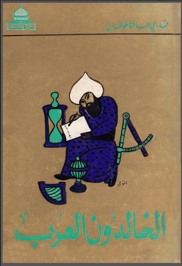 الخالدون العرب