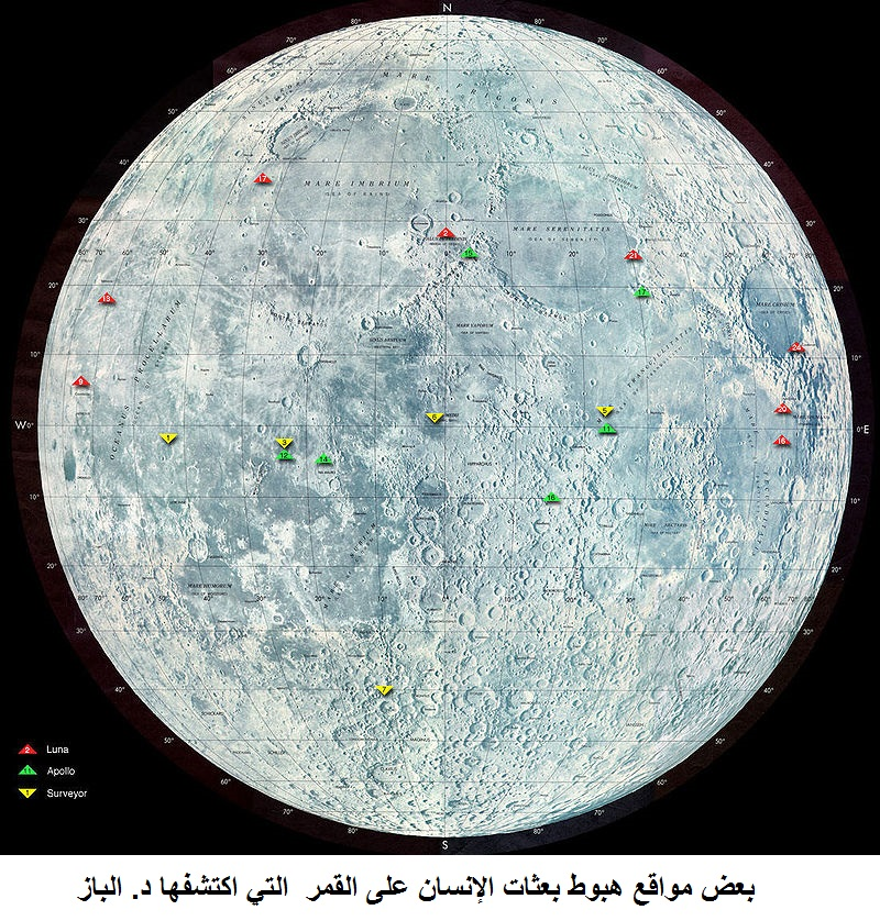مواقع هبوط بعثات الإنسان على القمر.jpg