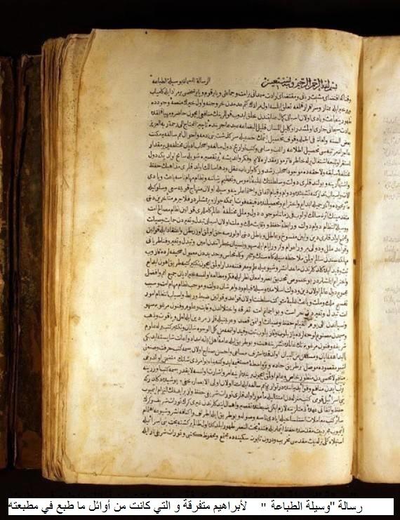 رسالة وسيلة الطباعة لأبراهيم متفرقة و التي كانت من أوائل ما طبع في مطبعته