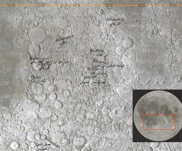 أسماء علماء مسلمين على سطح القمر