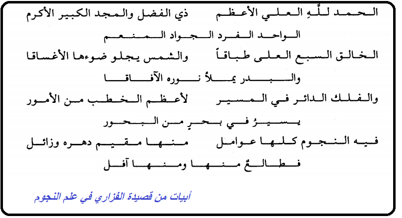 قصيدة الفزاري في علم النجوم
