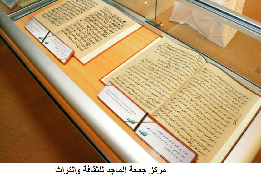 2020-08-04 09_29_16-مخطوطات عمرها 700 عام تحارب المخدرات - عبر الإمارات - حوادث و قضايا - البيان