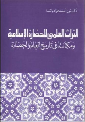 التراث العلمى للحضارة الإسلامية ومكانته فى تاريخ العلم والحضارة.PNG