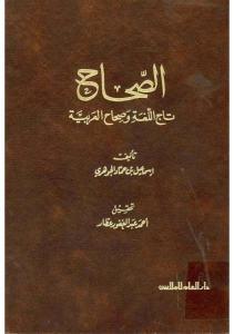 تاج اللغة وصحاح العربية