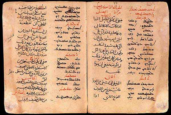 ترجمة من السريانية إلى العربية لحنين بن إسحاق نسخة مؤرخة 1205 م.jpg