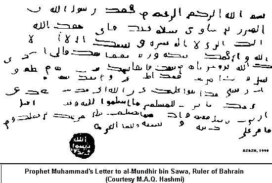 رسالة الرسول الى ملك البحرين