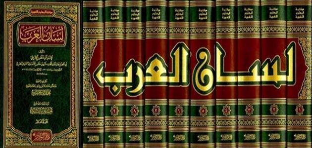 معجم_لسان_العرب