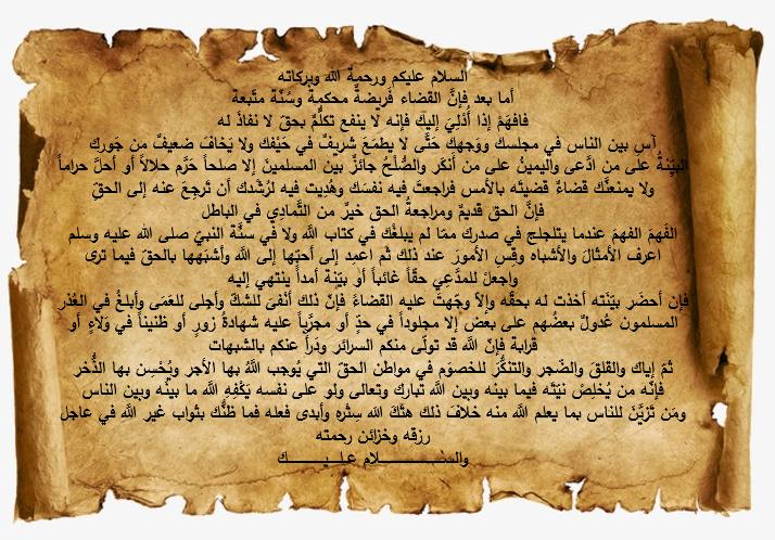 من عبد الله عمر أمير المؤمنين إلى أبي موسى الأشعري