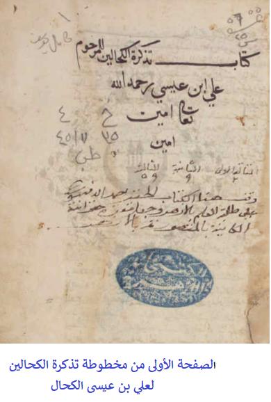 388px-Tadhkirat_al-Kahhalin.png