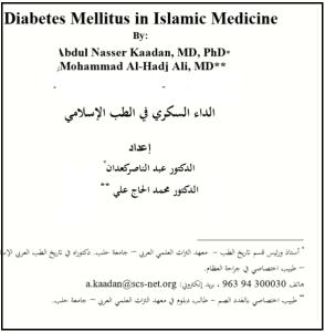 الداء السكري في الطب الإسلامي