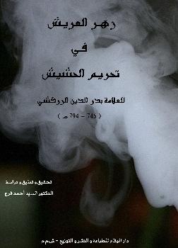 زهرة عريش في تحريم الحشيش