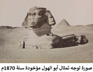 صورة لوجه تمثال أبو الهول مؤخودة سنة 1870م