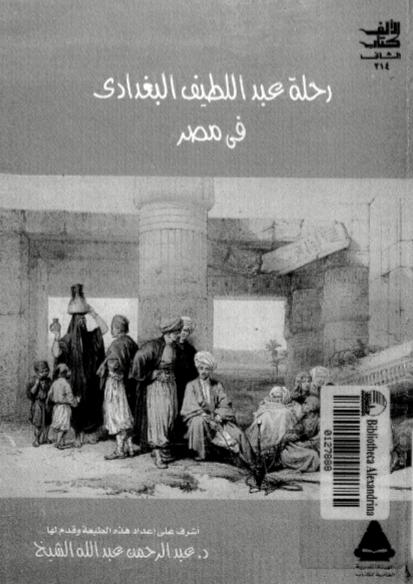 كتاب الإفادة والاعتبار في الأمور المشاهدة والحوادث.png