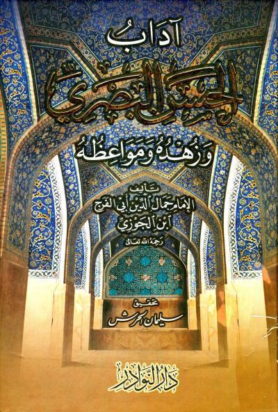 560-adab-alhasan-albasri-aljuzi-ED3