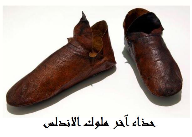 حذاء آخر ملوك الاندلس.png