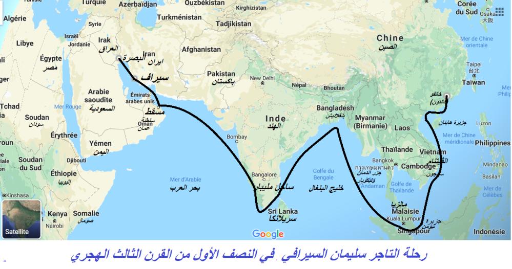 رحلة التاجر سليمان السيرافي
