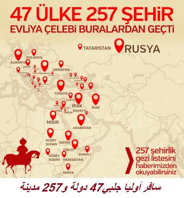 سافرأوليا جلبي47 دولة و257 مدينة.jpg