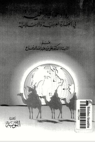 رواد علم الجغرافية فى الحضارة العربية والإسلامية