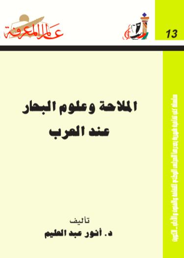 لملاحة و علوم البحار عند العرب1