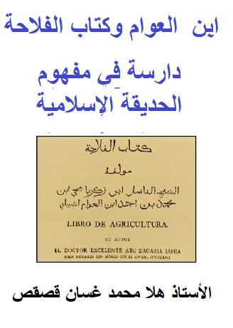 ابن العوام وكتاب الفلاحة دراسة في مفهوم الحديقة الاسلامية
