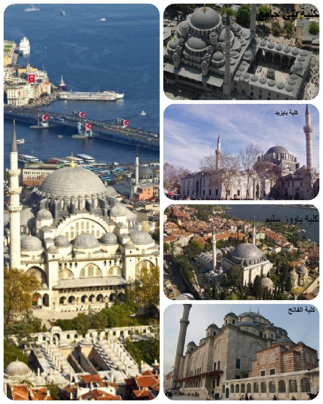 بعض الكليات الدولة العثمانية