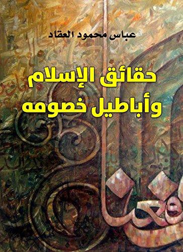 حقائق الإسلام وأباطيل خصومه