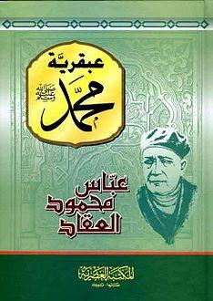 عبقرية_محمد