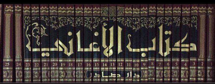 كتاب الأغاني لأبي الفرج الأصفهاني