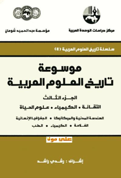 2020-06-23 11_22_05-موسوعة تاريخ العلوم العربية (الجزء الثالث) _ موقع الفريد في الفيزياء .pdf et 8 p