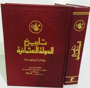 أهم الموسوعات تاريخ الدولة العثمانية