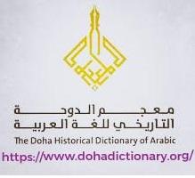 المعجم التاريخي للغة العربية