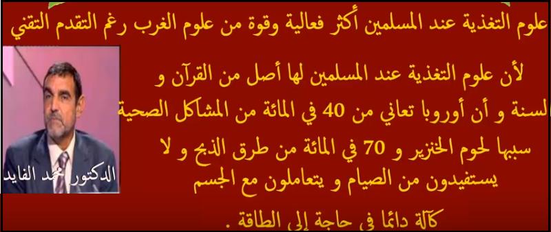 2018-04-19 17_52_30-هل علوم التغذية عند المسلمين أكثر فعالية وقوة من علوم الغرب رغم التقدم التقني؟ م